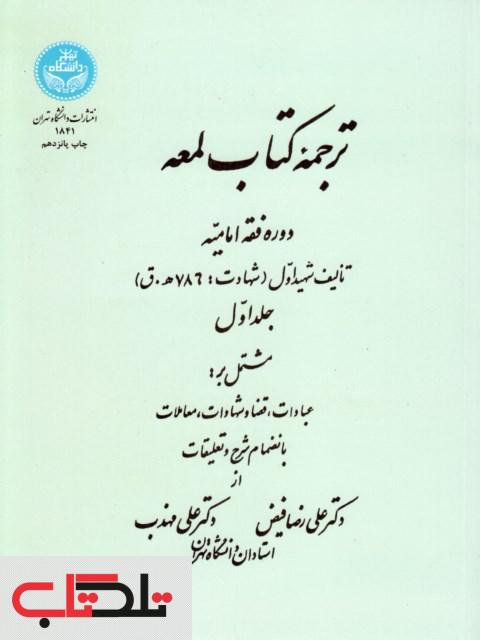 ترجمه کتاب لمعه جلد اول1