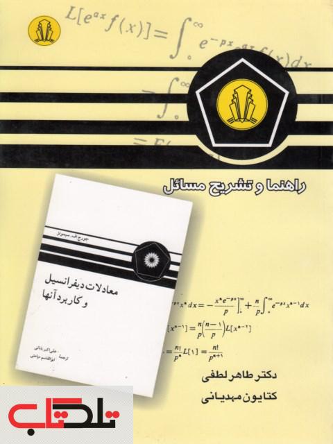 راهنما و تشریح مسائل معادلات دیفرانسیل سیمونز