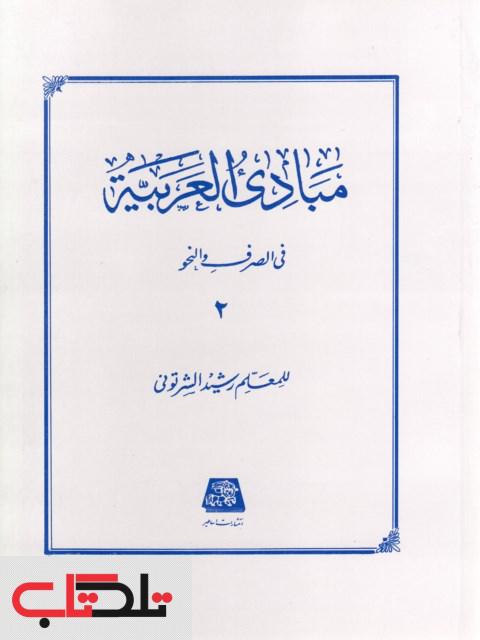 مبادی العربیه2