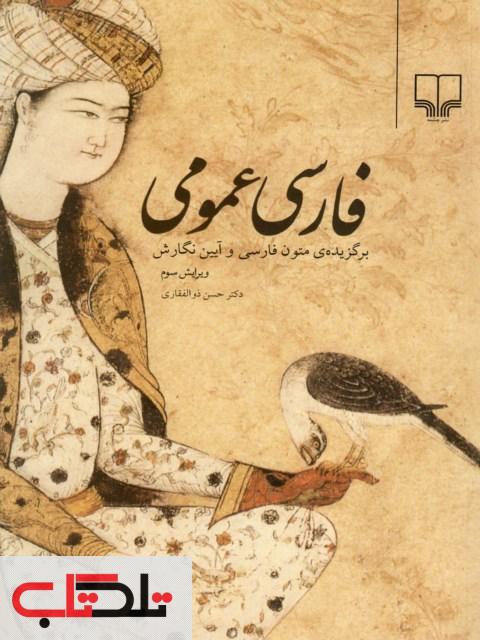 فارسی عمومی ذوالفقاری