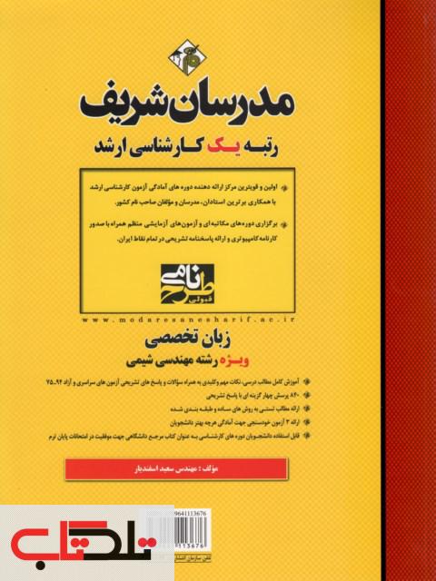 زبان تخصصی مهندسی شیمی مدرسان شریف