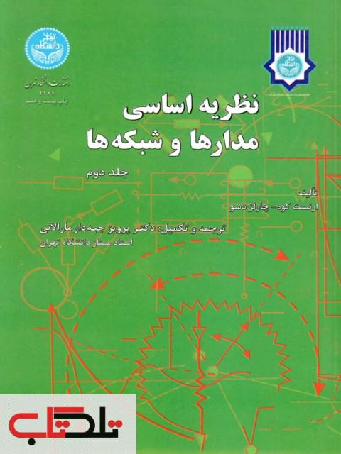 نظریه اساسی مدارها وشبکه ها جلد دوم 2
