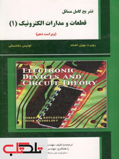 تشریح کامل مسائل قطعات و مدارات الکترونیک1