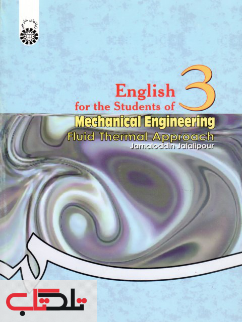 انگلیسی برای دانشجویان مهندسی مکانیک حرارت و سیالات