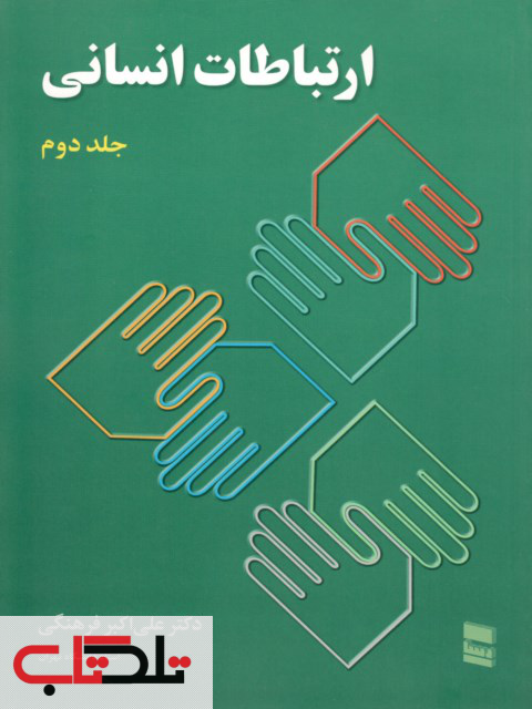 ارتباطات انسانی جلد دوم 2