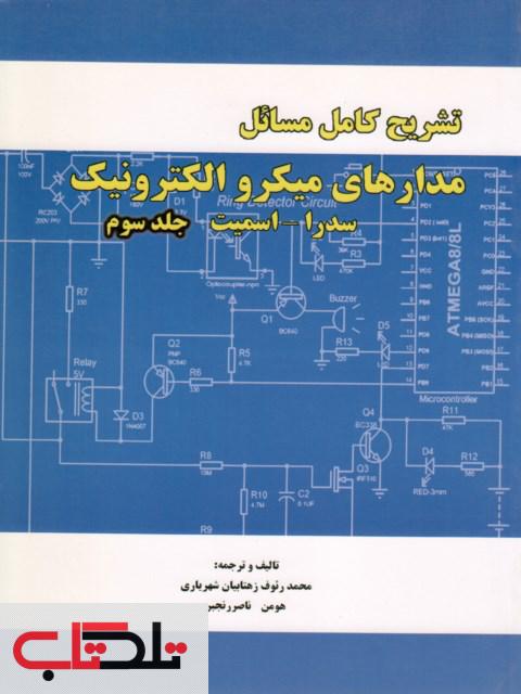 تشریح کامل مسائل مدارهای میکروالکترونیک جلد سوم 3