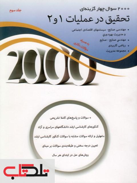 2000 سوال چهارگزینه ای تحقیق در عملیات1و2 جلد سوم 3