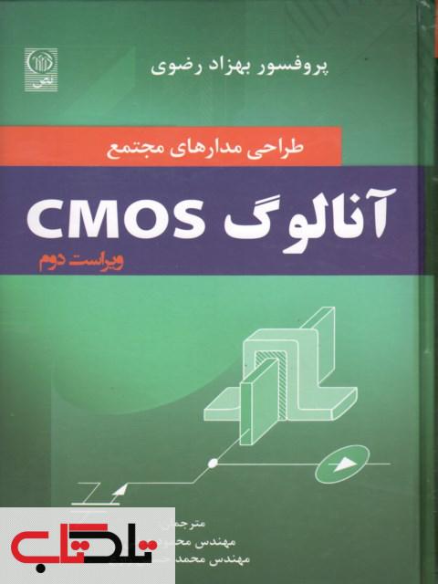 طراحی مدارهای مجتمع آنالوک CMOS رضوی