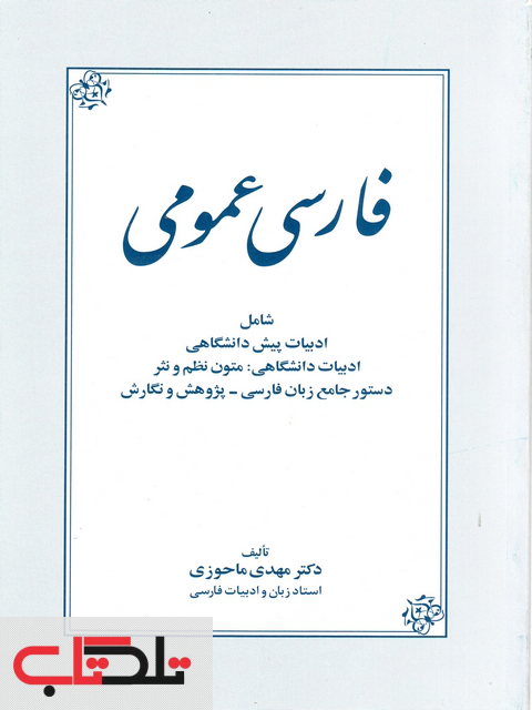 فارسی عمومی ماحوزی