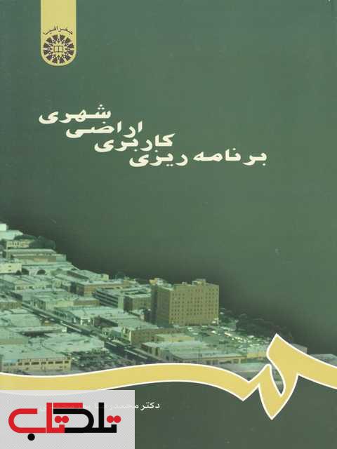 برنامه ریزی کاربری اراضی شهری پورمحمدی