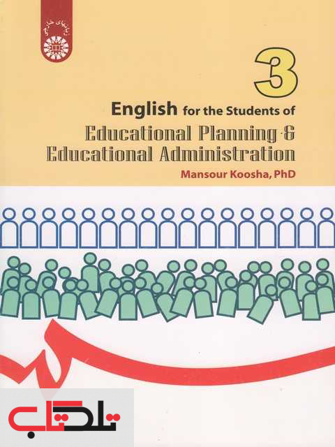 انگلیسی برای دانشجویان مدیریت و برنامه ریزی آموزشی کوشا