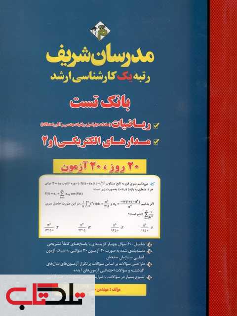 بانک تست ریاضیات و مدارهای الکتریکی1و2 مدرسان شریف