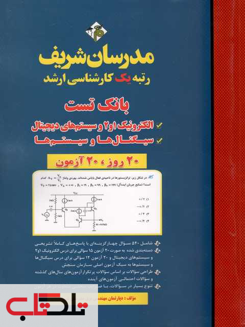 بانک تست الکترونیک1و2 و سیستم های دیجیتال مدرسان شریف