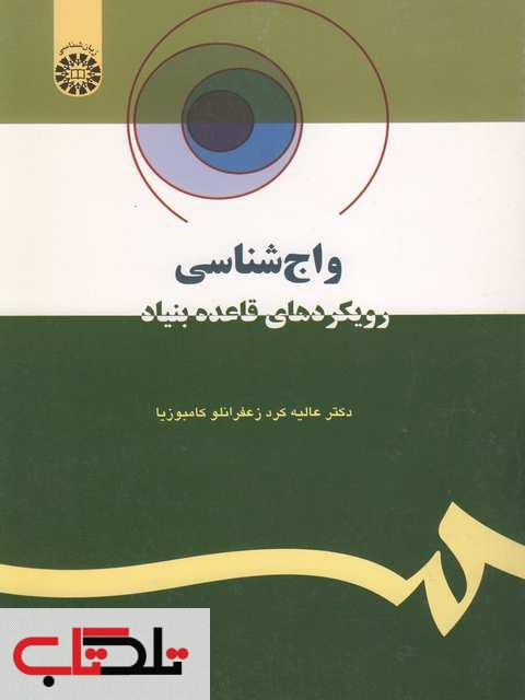 واج شناسی رویکرد های قاعده بنیاد زعفرانلو