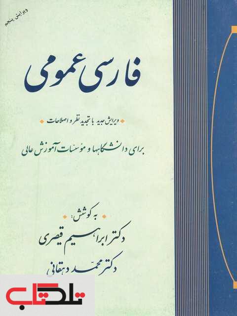 فارسی عمومی قیصری