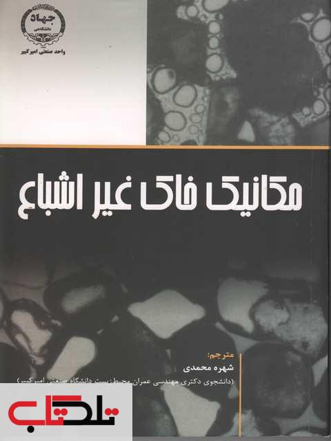 مکانیک خاک غیر اشباع شهره محمدی