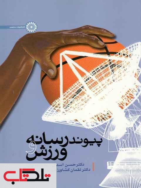 پیوند رسانه و ورزش اسدی