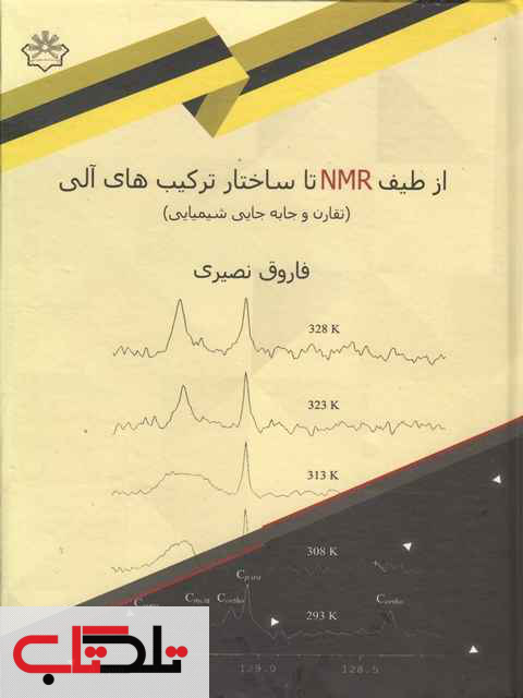 از طیف NMR تا ساختار ترکیب های الی