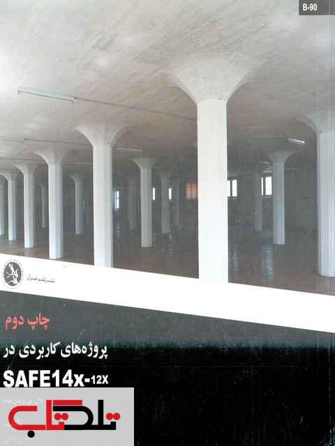 پروژه های کاربردی در SAFE14X-12X  باجی