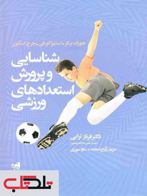 شناسایی و پرورش استعدادهای ورزشی