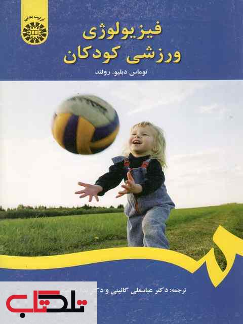 فیزیولوژی ورزشی کودکان رولند گائینی