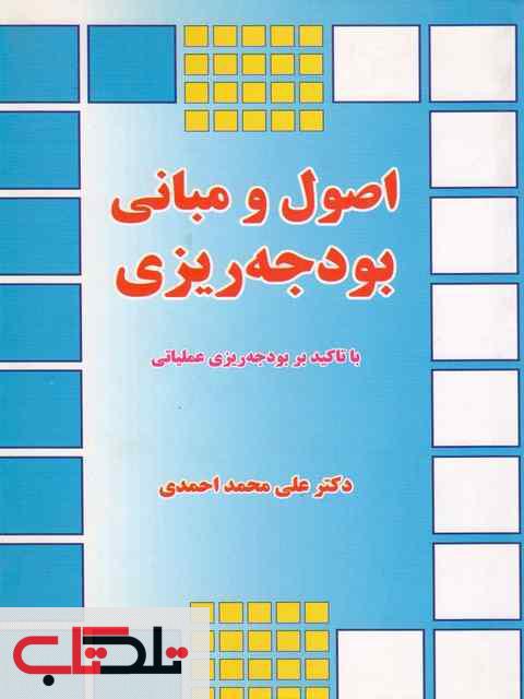 اصول ومبانی بودجه ریزی با تاکید بربودجه ریزی عملیاتی احمدی