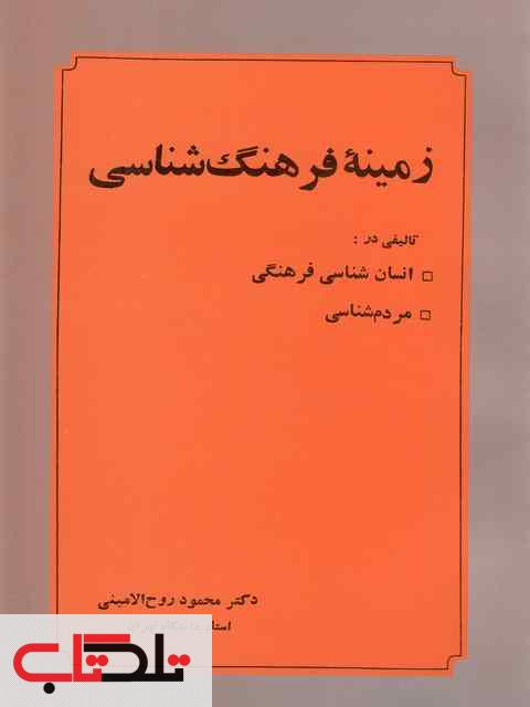 زمینه فرهنگ شناسی محمود روح الامینی