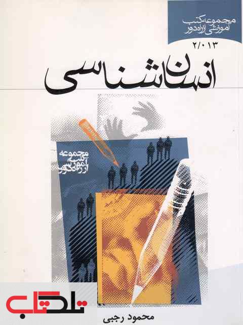 انسان شناسی محمود رجبی