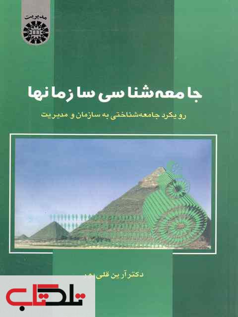 جامعه شناسی سازمانها رویکردی جامعه شناختی به سازمان قلی پور