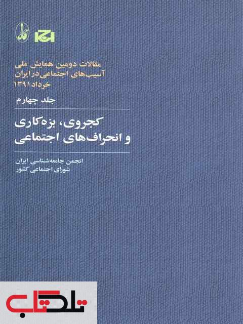 کجروی بزه کاری و انحرافای اجتماعی جلد چهارم
