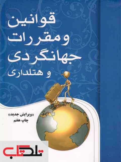 قوانین و مقرارت جهانگردی و هتلداری یزدی مهریزی