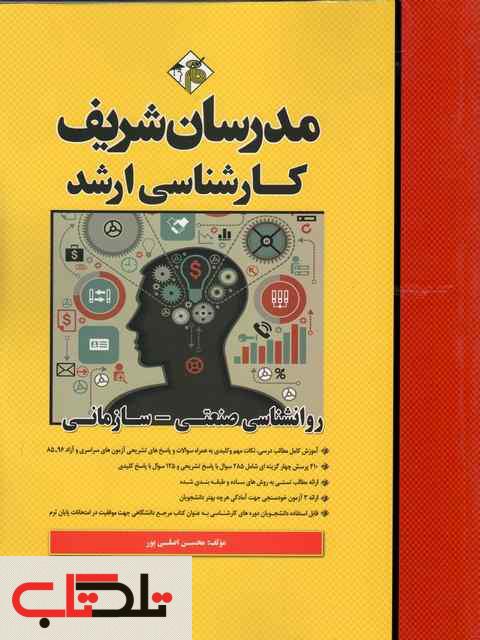 روانشناسی صنعتی سازمانی ارشد مدرسان شریف