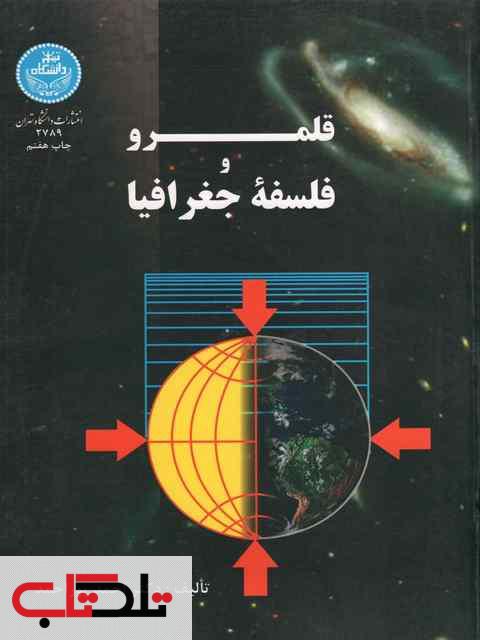 قلمرو فلسفه جغرافیا احمد پوراحمد