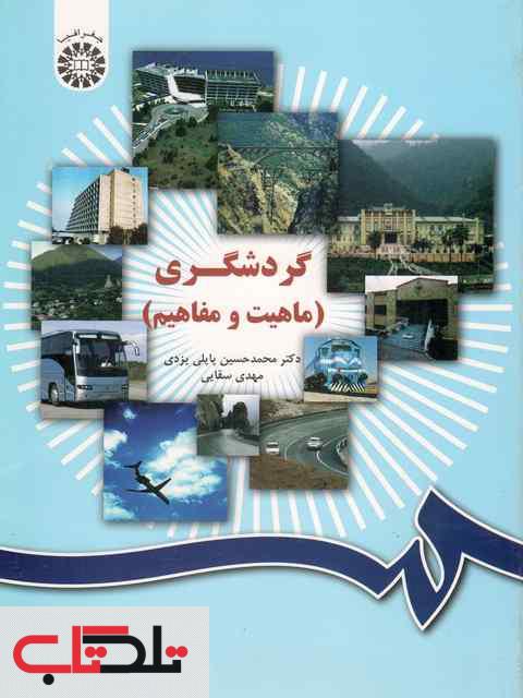 گردشگری ماهیت و مفاهیم  پاپلی یزدی
