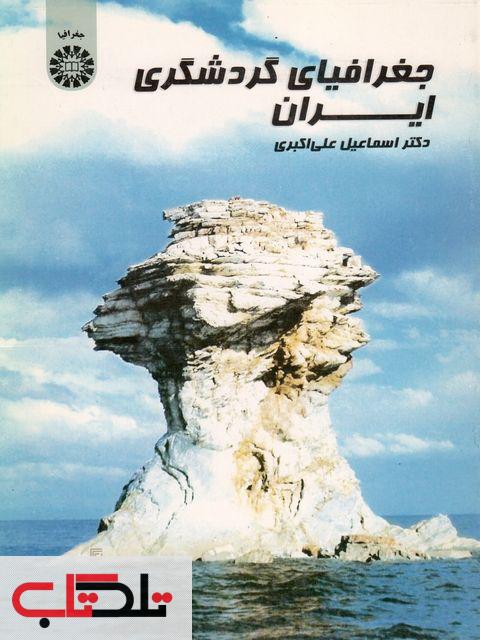 جغرافیای گردشگری ایران اسماعیل علی اکبری