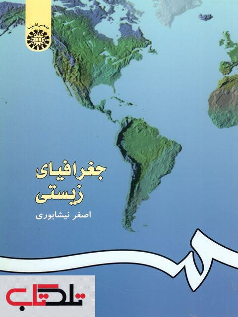 جغرافیای زیستی اصغر نیشابوری