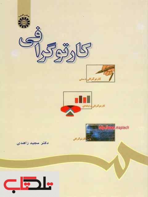 کارتوگرافی مجید زاهدی