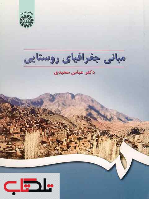مبانی جغرافیای روستایی عباس سعیدی