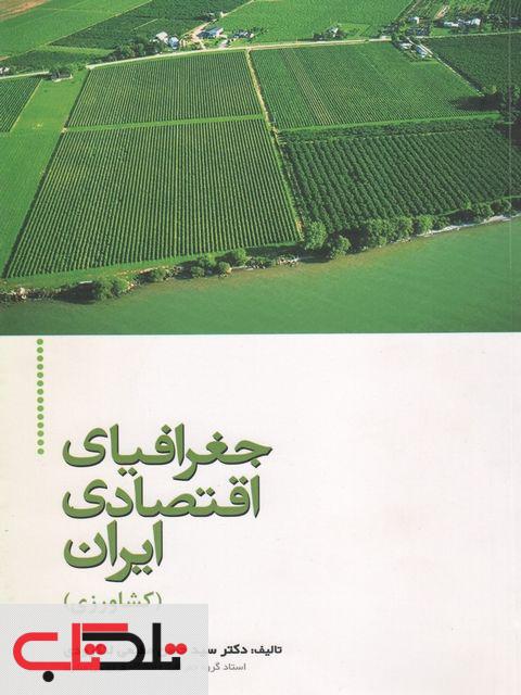 جغرافیای اقتصادی ایران کشاورزی مطیعی لنگرودی