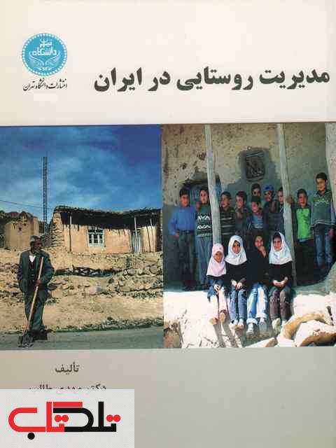 مدیریت روستایی در ایران مهدی طالب