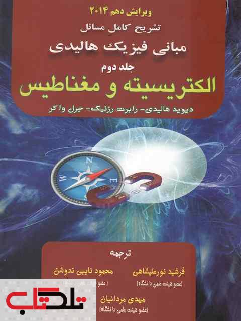 تشریح مبانی فیزیک هالیدی جلد دوم 2 الکتریسیته و مغناطیس نورعلیشاهی