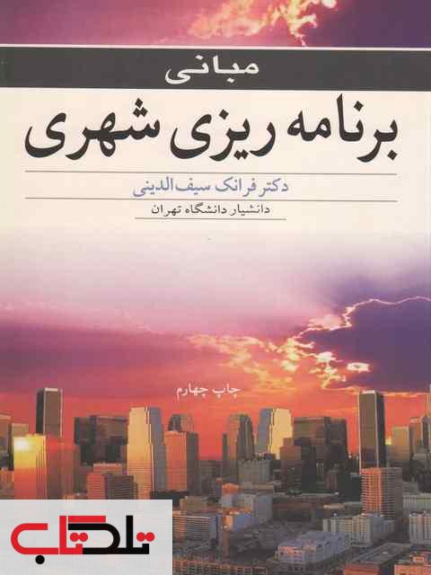 مبانی برنامه ریزی شهری  فرانک سیف الدینی