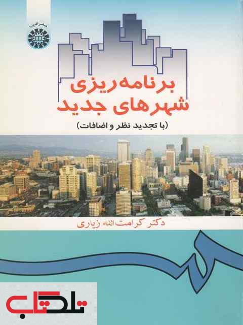 برنامه ریزی شهرهای جدید کرامت الله زیاری