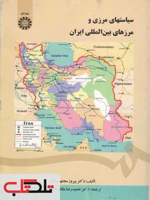 سیاستهای مرزی و مرزهای بین المللی ایران پیروز مجتهدزاده
