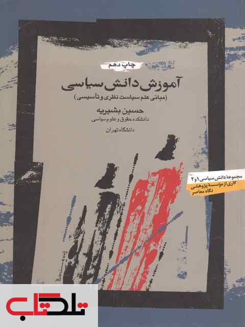 آموزش دانش سیاسی مبانی علم سیاست نظری حسین بشیریه