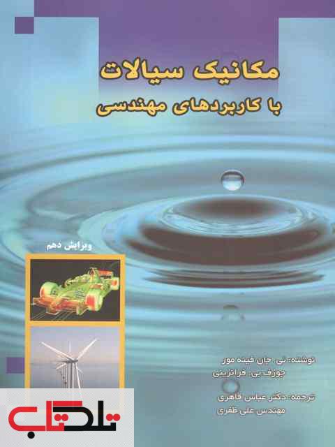 مکانیک سیالات فینه مور و فرانزینی عباس قاهری