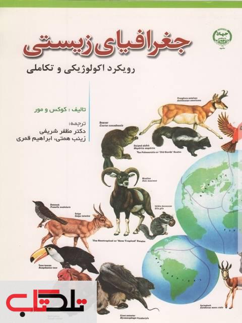 جغرافیای زیستی رویکرد اکولوژیکی و تکامل کوکس و مور شریفی