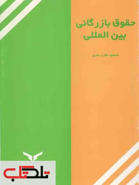 حقوق بازرگانی بین المللی مسعود طارم سری