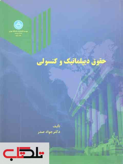 حقوق دیپلماتیک و کنسولی جواد صدر