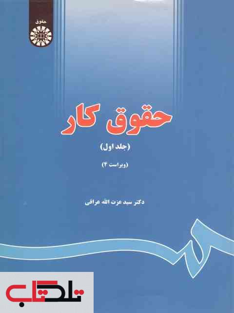 حقوق کار جلد اول عزت الله عراقی
